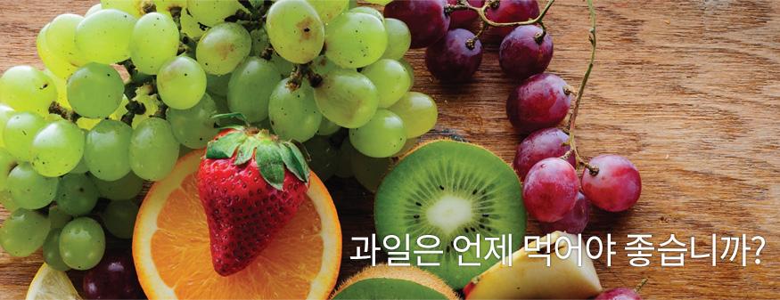 과일은 언제 먹어야 좋습니까?