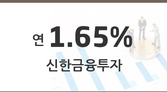 연 1.65% 신한금융투자