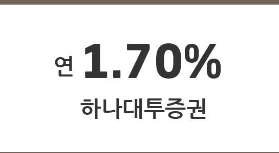 연 1.70% 하나대투증권