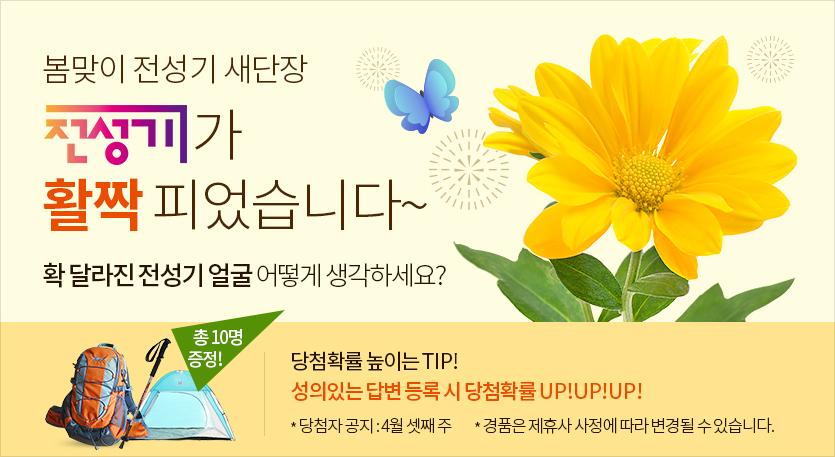 봄맞이 전성기 새단장