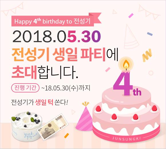 라이나생명, 전성기멤버십 4주년 기념'생일축하' 이벤트