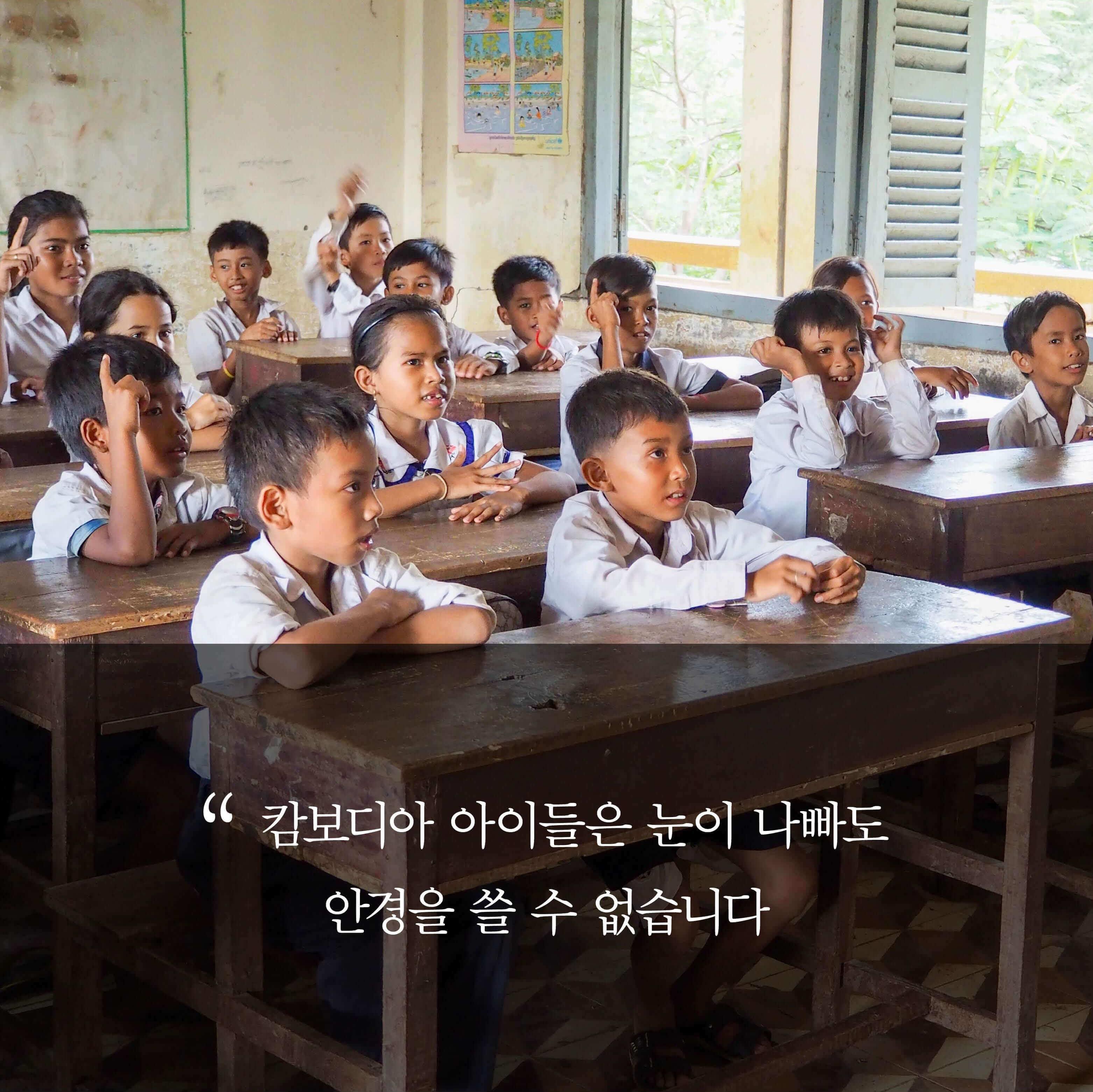 캄보디아 아이들은 눈이 나빠도 안경을 쓸 수 없습니다
